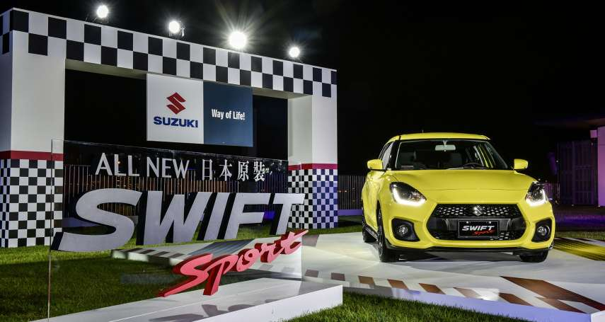 SUZUKI超級跑格新星 Swift Sport 正式在台發表