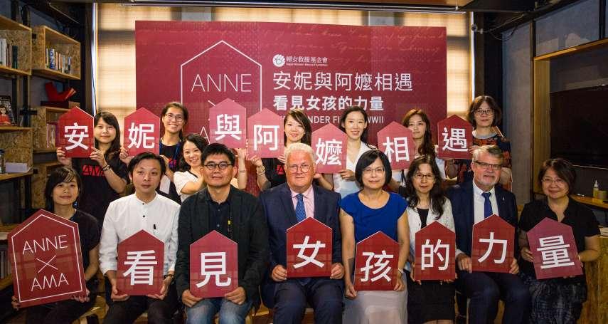 荷蘭「安妮之家」首度來台 德國在台協會處長:記憶猶太大屠殺是為了記憶對人權的迫害