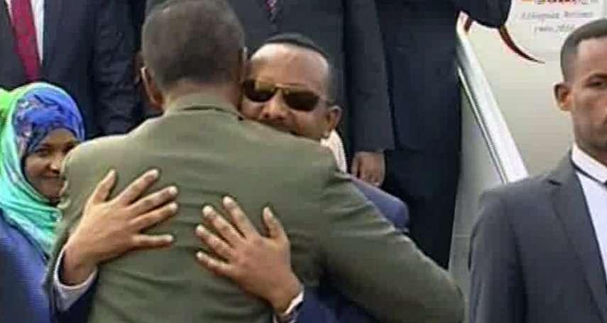 非洲之角的和解擁抱》衣索比亞總理首訪厄利垂亞 20年敵對衝突可望落幕