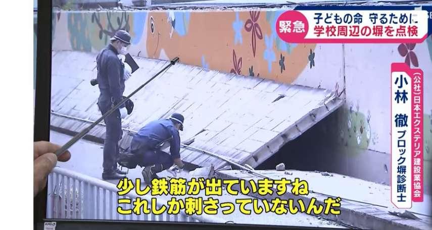 當學校圍牆被震倒,壓死一名上學女童之後...日本政府與社會的亡羊補牢