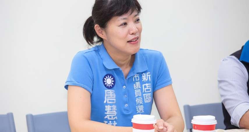 新北議員唐慧琳胰臟癌病逝 國民黨哀悼同志不捨