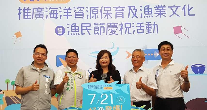 品嚐新竹漁港魚鱻料理 漁民節活動21日盛大登場