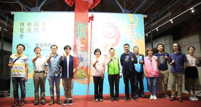 台中國際動漫博覽會登場 Q版妖怪互動吸人氣