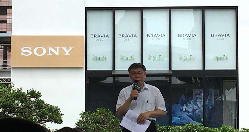 Sony BRAVIA House結合台北市田園城市專案 打造城市桃花源