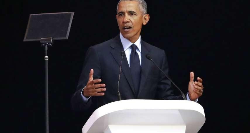 紀念曼德拉百歲冥誕》歐巴馬暗批川普,警告強人政治、種族主義破壞民主價值