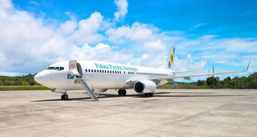 不屈服於中國要脅!堅不與台灣斷交,帛琉太平洋航空宣布停飛中國航線