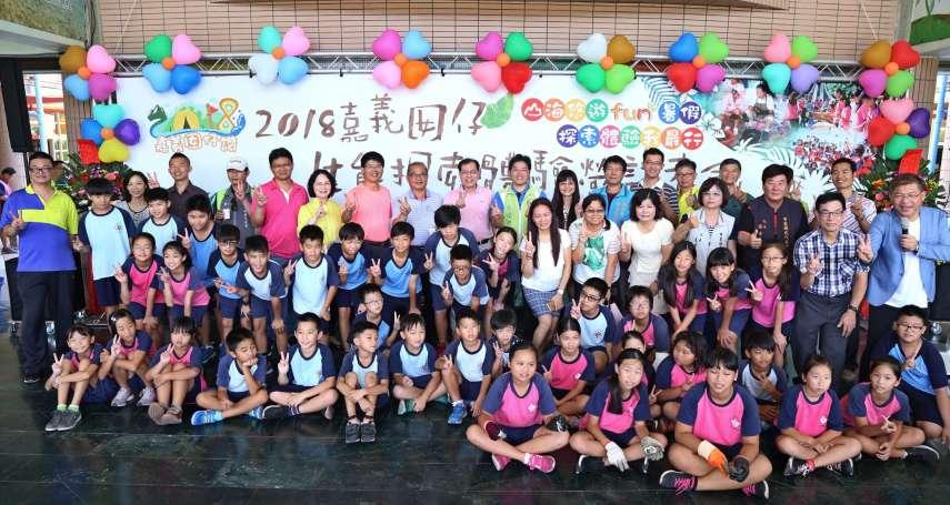 山海悠遊fun暑假 鼓勵學童探索嘉義生態