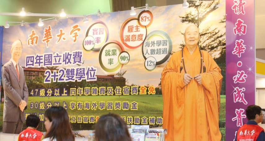 謝青龍觀點:目睹台灣通識教育十年興衰─兼記一所通識領航大學的殞落
