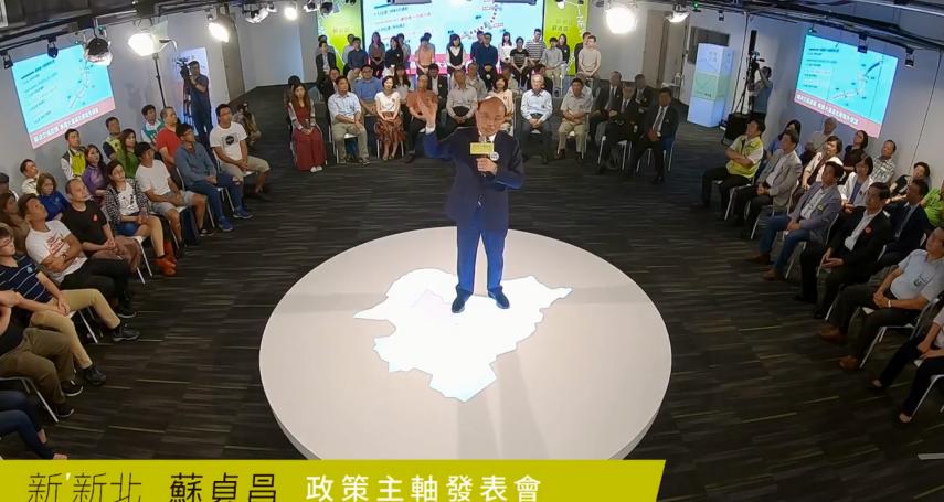 強調新北市「環形城市」特色 蘇貞昌競選主視覺首創「動態識別系統」