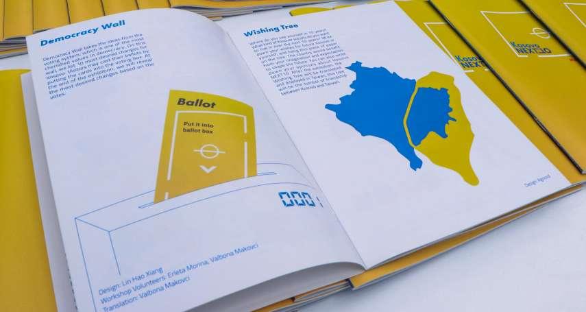 暖實力外交》未來展凸顯科索沃好的一面 參觀民眾盼扭轉大眾既定印象