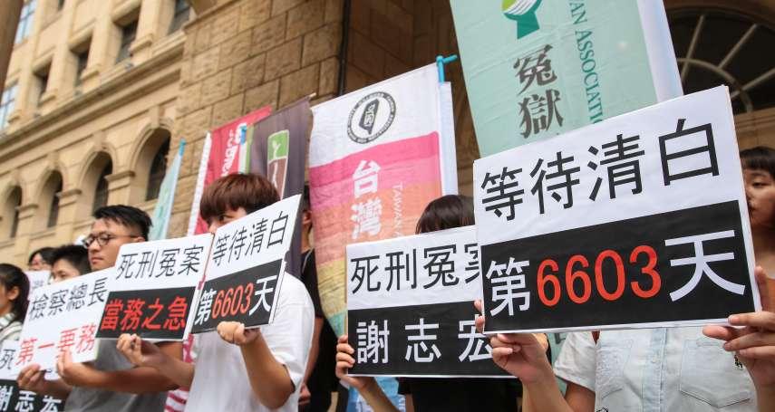 涉台南雙屍案羈押19年 死囚謝志宏高院改判無罪