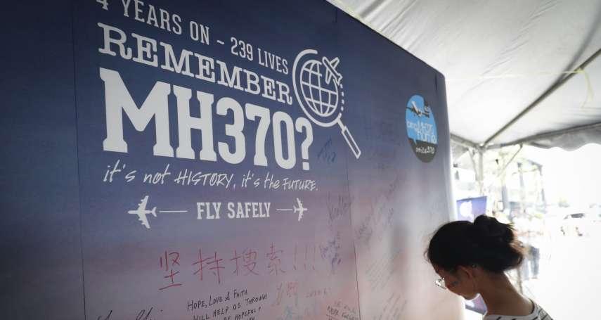 航空史上最大謎團》馬航MH370班機失蹤4年 最終調查報告出爐:不排除第三方干擾,沒有證據指向機長自殺