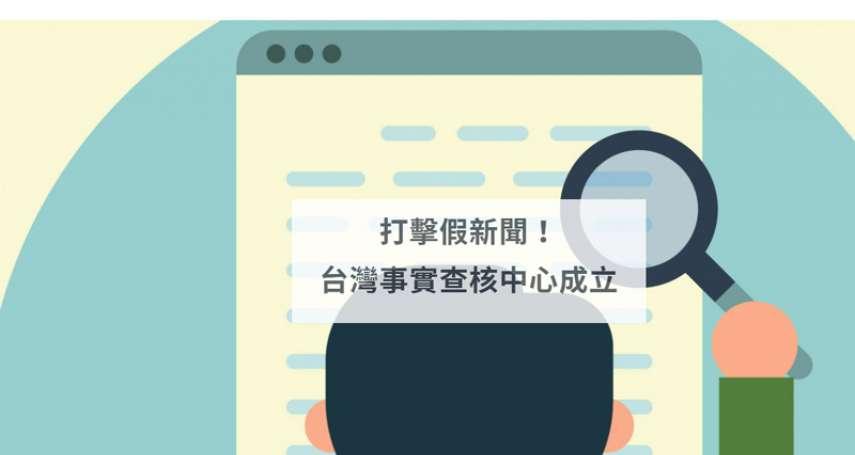 台灣也是成員!公開資金來源、沒有黨派立場...... 加入國際事實查核網絡必守5承諾