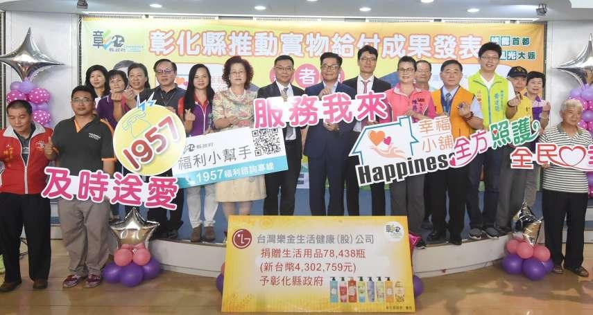 彰化推實物給付成果發表 全縣16個幸福小舖據點