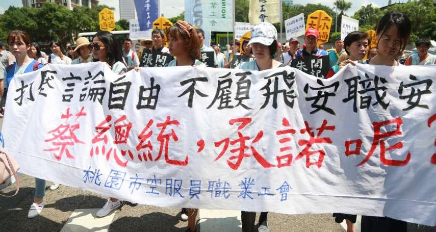 空服員凱道抗議 要求蔡總統兌現照顧勞方承諾