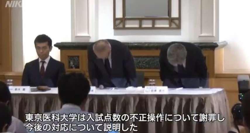 東京醫科大學鞠躬道歉!內部調查曝光:除了對女考生扣分,還幫高官子女加分