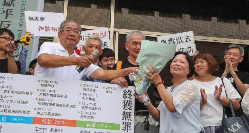 蘇炳坤再審獲判無罪定讞 高檢署聲請再審同案被告郭中雄