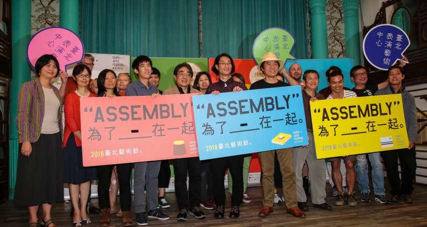 「為了__在一起?」2018台北藝術節開跑 18國創作者引領大眾「共想」藝術