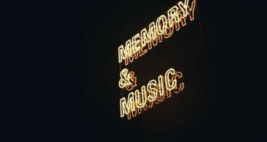 回到過往的某刻經歷,只需要透過一首歌?臺北文創記憶中心Memory & Music特展開幕