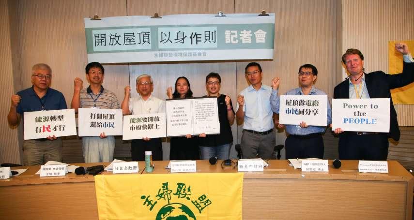 太陽能光電2025年要達標 主婦聯盟呼籲政府釋放公有屋頂