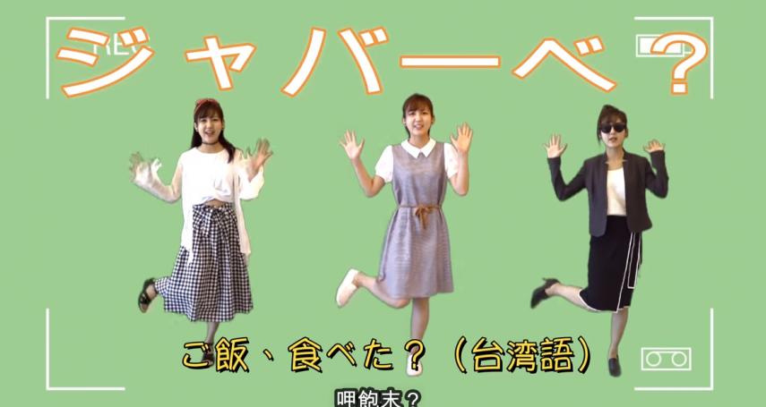 台灣女孩自編高質感「日語MV」推觀光,日網友大讚:卡哇伊!