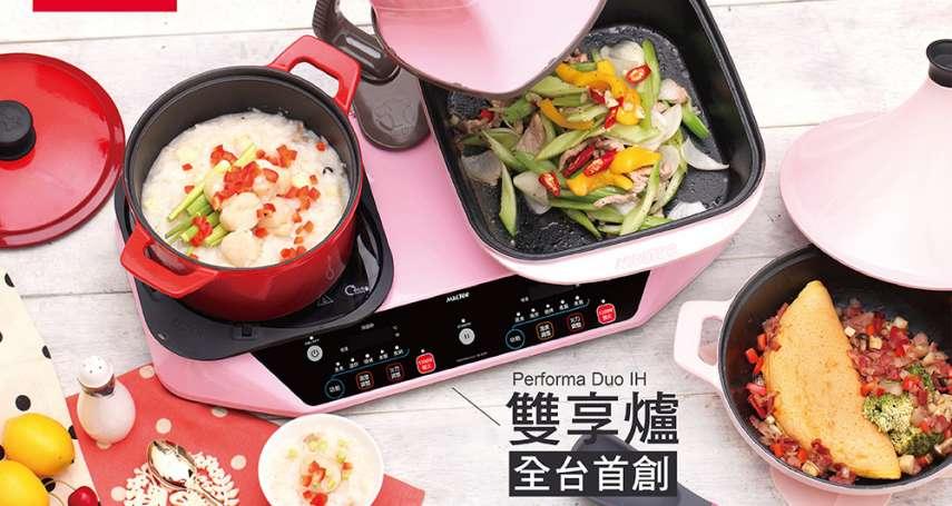 摩堤新品上市 雙爐Performa Duo IH智慧電磁爐 全台首創一機雙爐