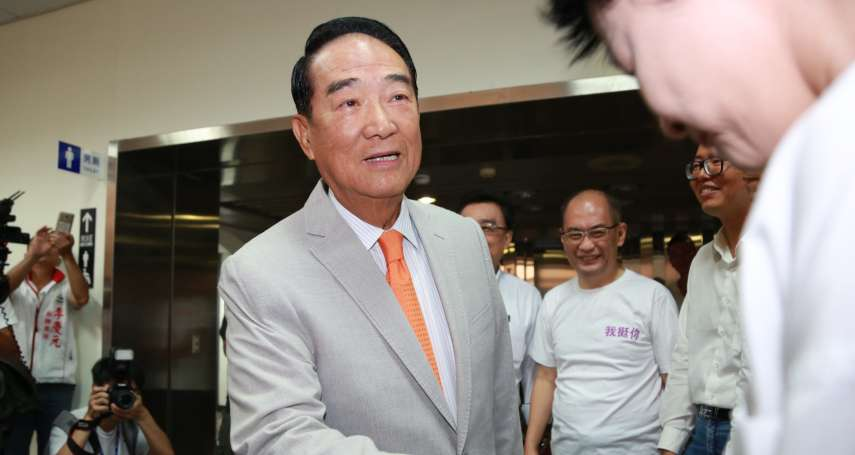 APEC領袖代表是林全?宋楚瑜:請把放話的人名字公布出來!