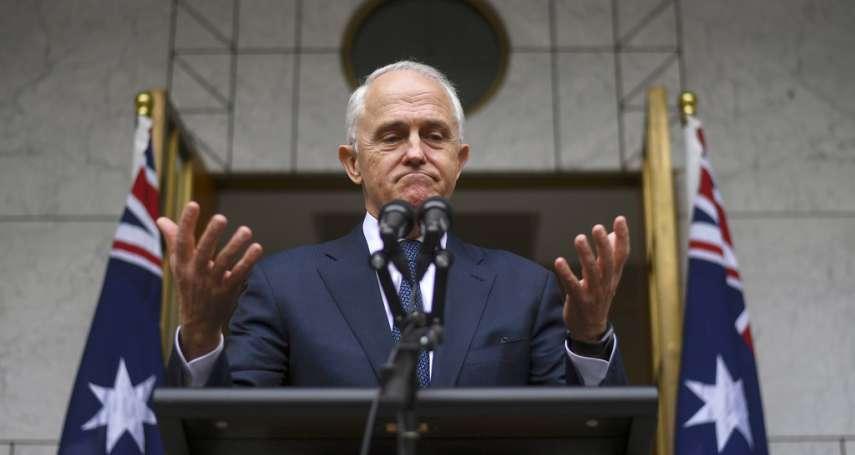 澳洲政壇逼宮大戲》11年來沒有總理做超過3年!執政黨同志操戈成澳洲「新常態」