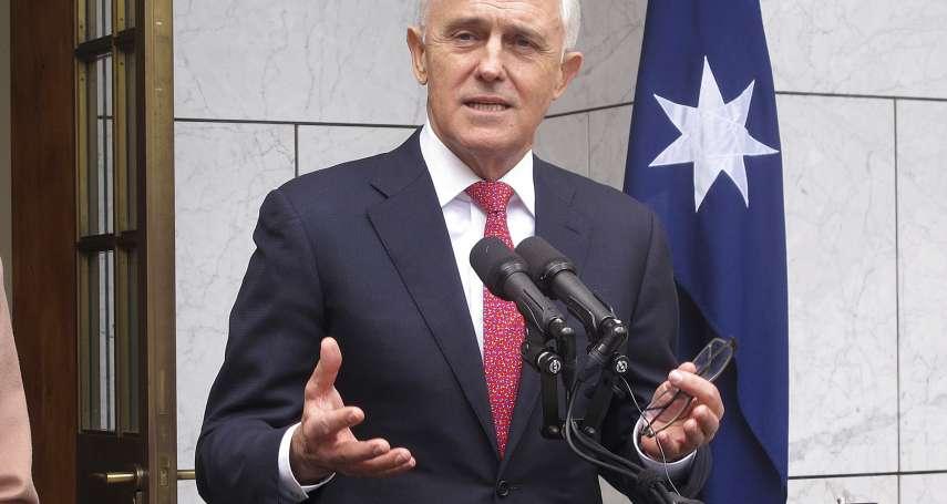 2020玉山論壇》「我支持簽署台澳FTA」 澳洲前總理騰博:希望台灣加入CPTPP