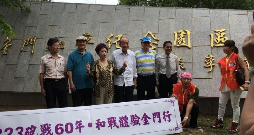 蔡總統缺席八二三活動,呂秀蓮:傷害金門民眾情感