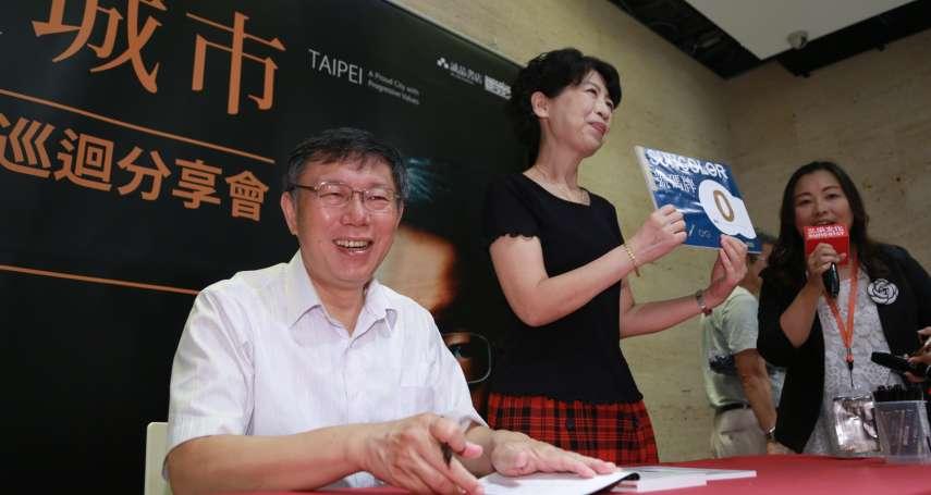 柯文哲《光榮城市》簽書會最終站!陳佩琪到場當「嘉賓」、藍營王致雅也排簽書