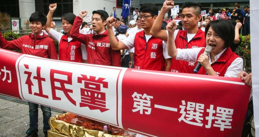 「打破金錢政治」社民黨5議員候選人登記參選 游藝現場開嗆丁守中