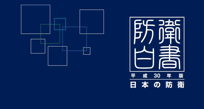台灣愛國者飛彈不夠用、中國積極發展登陸能力—日本防衛白皮書談兩岸軍力失衡