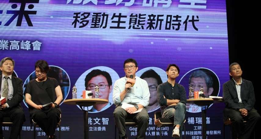 數位行動產業高峰會》姚文智建議應設「不開放政府委員會」 朝開放政府邁進
