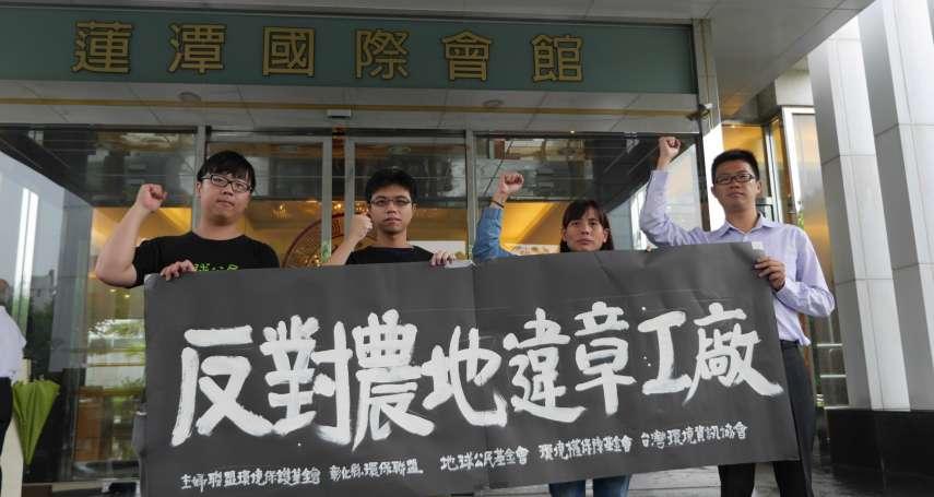 抗議經濟部放任農地違章工廠 環團批:換湯不換藥,可能擴大問題