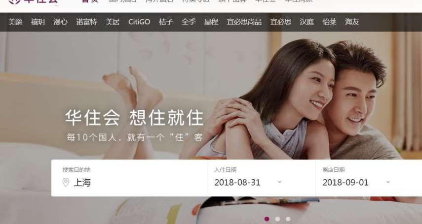 「每10個中國人就有1人個資外洩!」中國華住酒店集團1.3億客戶個資遭駭
