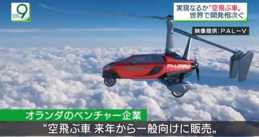 還在路上塞車?UBER力推「飛天計程車」,最快2023年正式上路