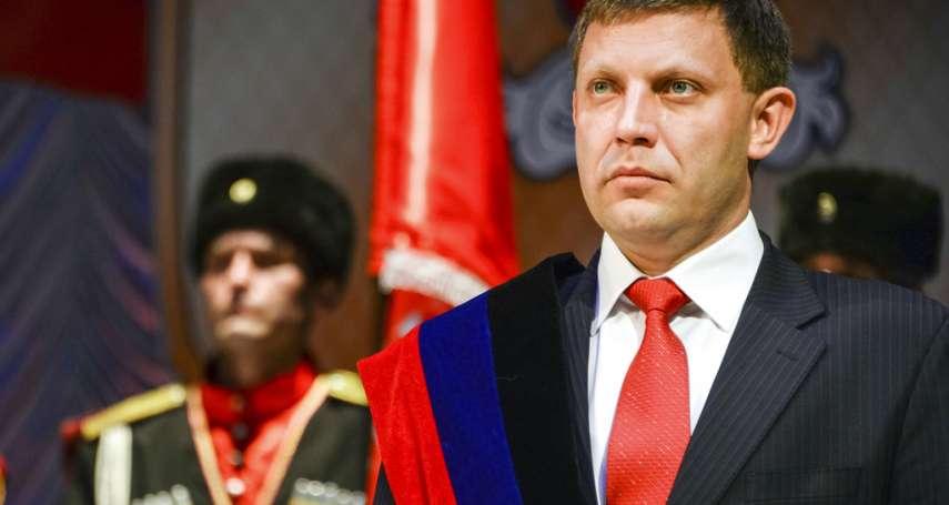 烏克蘭東部情勢再度緊繃「頓內次克人民共和國總理」札哈爾琴科在咖啡廳被炸死