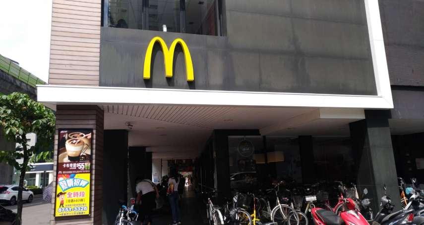 孔令信觀點:「麥當勞之亂」可以複製嗎?