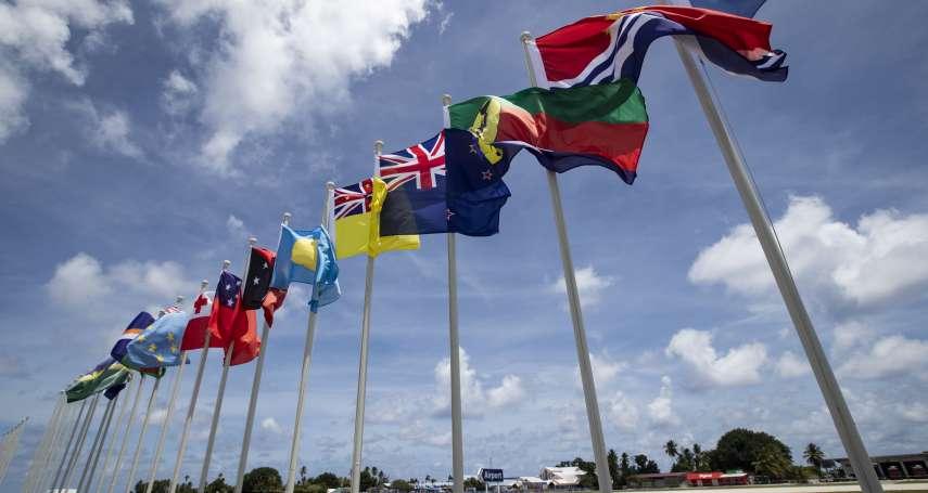 剩1友邦參與》太平洋島國論壇分裂讓中國有機可趁 島國難一致為氣候問題發聲