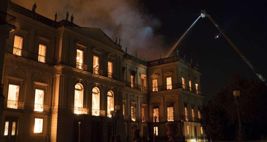 「巴西故宮」文化浩劫!南美洲最大自然史、人類學博物館化為火海,2千萬件珍貴文物付之一炬