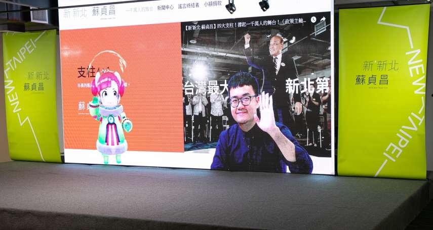 蘇貞昌團隊大玩新科技!網路虛擬代言人「蘇小妹」亮相主持官網上線記者會