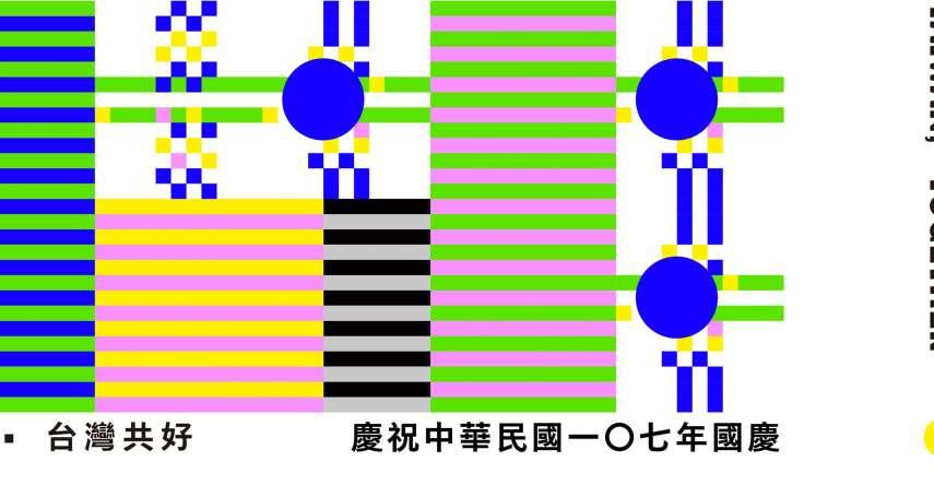 雙十國慶LOGO曝光挨批「醜爆」 網友酸:是用來驗色盲的嗎?