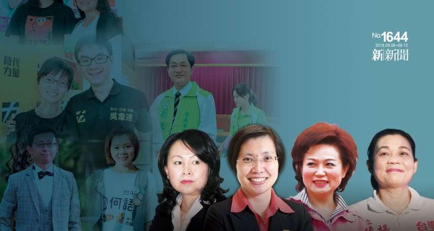 觀點投書:只有藍綠撕裂國家,四個女人撕裂不了國民黨