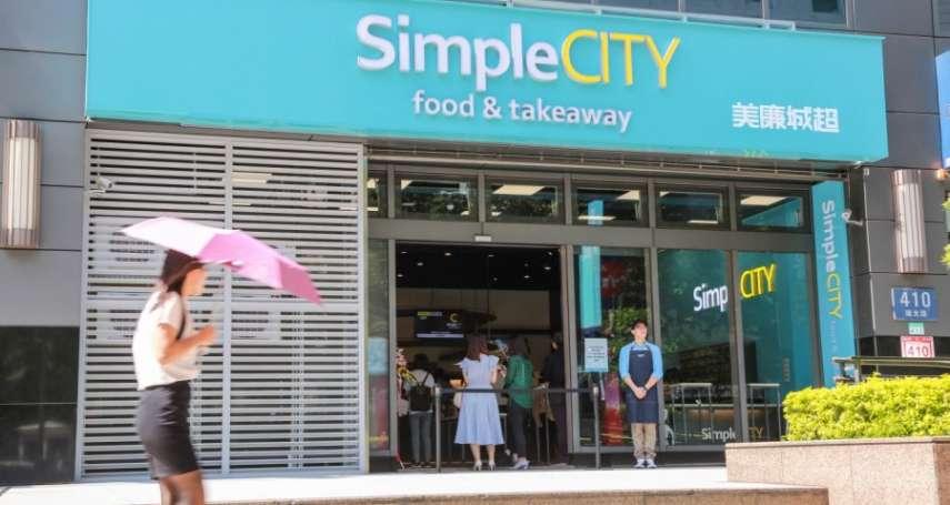 美廉社變潮了?新品牌「美廉城超」開賣現做餐點,搶攻辦公商圈!