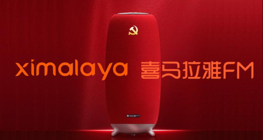 讓黨的思想深入人心!中國推出「黨員專用」AI音箱