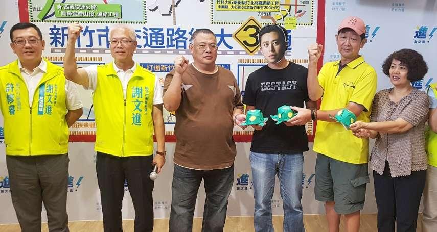 砲轟竹市交通建設跳票 謝文進保證兌現「路網大三通」政見