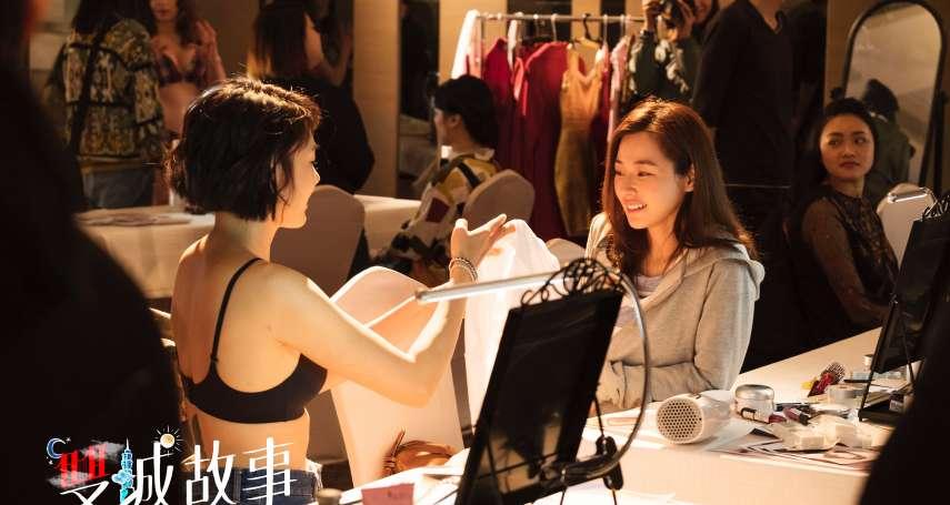 《雙城故事》第1集劇評:那是台灣對夢想最寬容的年代