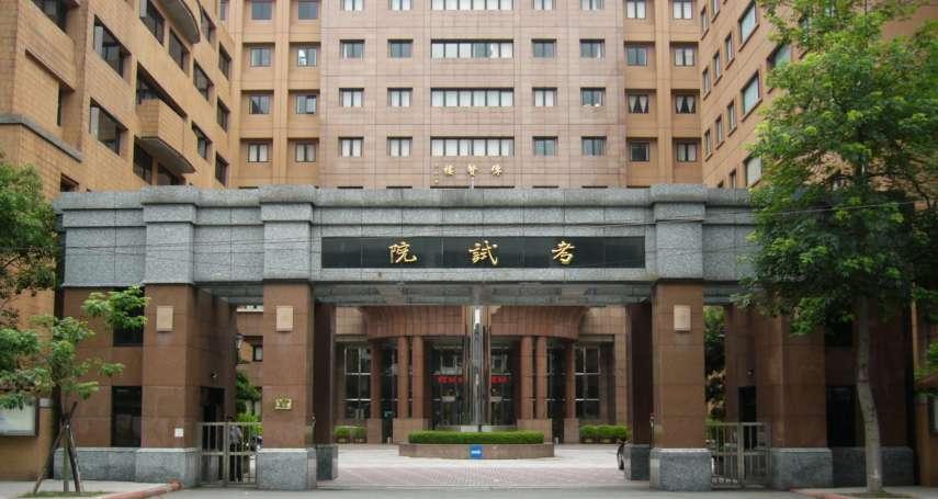 廖國翔觀點:考試院組織法之修正不應被污名化