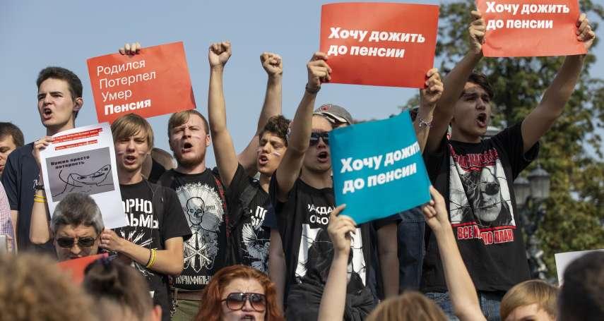俄羅斯反年改》「平均壽命66歲 退休年齡65歲」不滿政府提高退休年齡 俄羅斯80個城市爆發反普京抗議